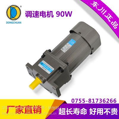 东川电机 5IK90RGN-CF调速定速电机 可逆转正反转减速电机