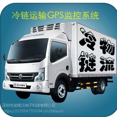 沃典GPS提供豆制品冷链运输远程管理 车厢温度实时查看 货物一路保鲜