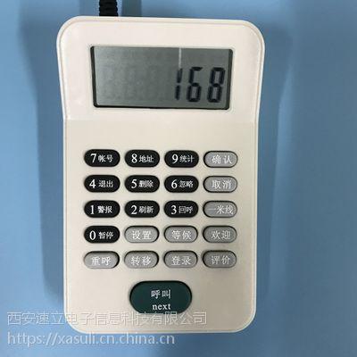 西安速立电子17寸21键医院无线呼叫器键盘