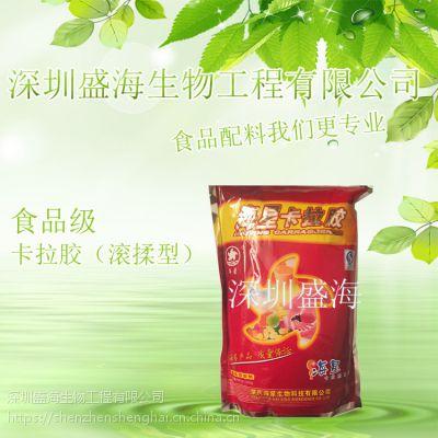 现货供应 食品级 卡拉胶 滚揉型 厂家直销 量大优惠