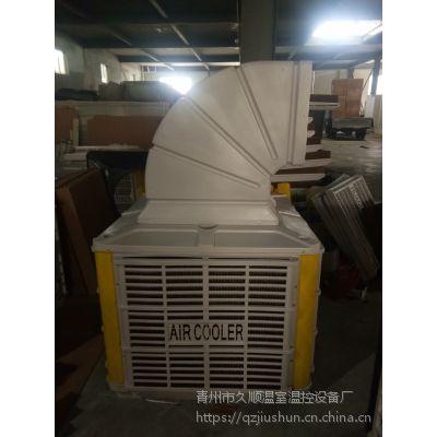 久顺批发零售工业厂房降温风机 1.1kw冷风机 环保空调