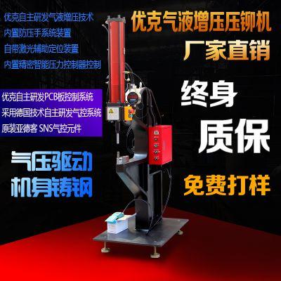 优克气动压铆机螺母螺柱铆钉机自动送料旋铆机精密气压旋铆机5吨