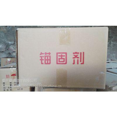 重庆秀山锚固剂 灌浆料 聚合物修补加固砂浆双组份厂价直销量大丛优