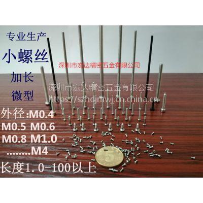 小螺丝厂家 按客户要求定做规格+材质+头型+槽型 深圳 HD/宏达