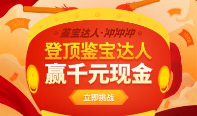 鉴宝达人·冲冲冲:一款适合收藏达人的游戏