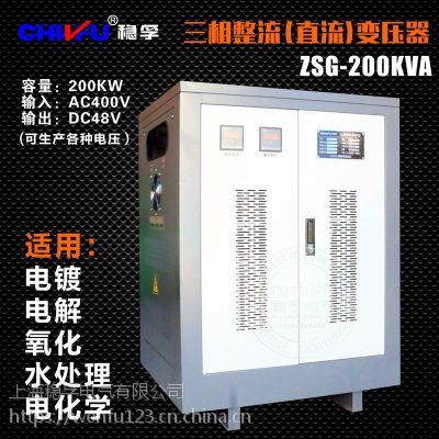 稳孚ZSG-200KVA三相整流直流变压器