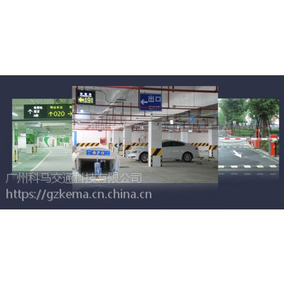 商超小区室内地下停车库超声波车位引导系统
