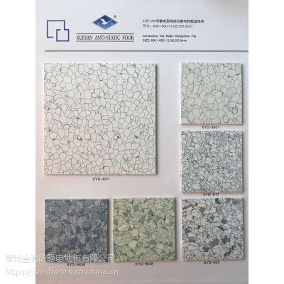 防静电PVC地板 北京市区免费送样品!