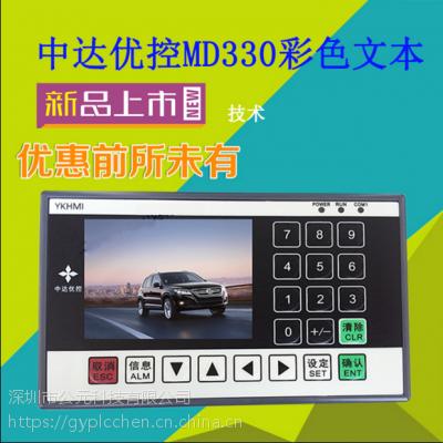 三菱PLC ,文本显示器,一体机,触摸屏,厂家销售