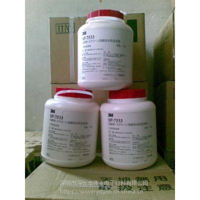 3MSP7533胶水
