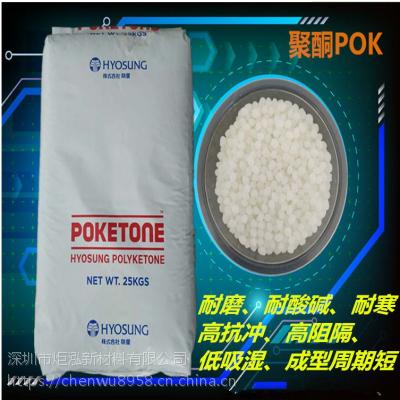 供应 耐日本精油 耐美国精油 抗化学性POK塑胶原料 韩国晓星 M130A 香薰器原料