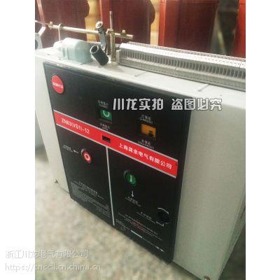 VS1-12户内真空断路器ZN63批发