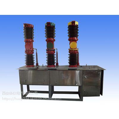 山西ZW7报价,ZW7-40.5真空断路器厂家