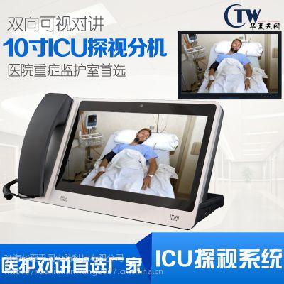 医院重症监护探视系统 医院ICU对讲系统 医护对讲 ICU探视分机
