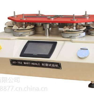 ASTM-D4966 HY-752恒宇 马丁代尔研磨机