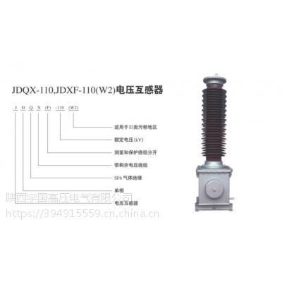 JDQXF-110电磁式电压互感器,性能稳定,宇国电气