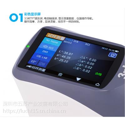 YS3010印刷纸张玻璃光栅分光测色仪