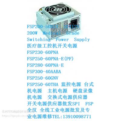 FSP200-50NIV FSP220-60NPC Medical Grade全汉医疗级工控机电源