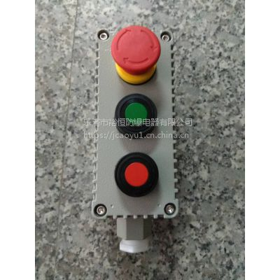 LA53-3防爆控制按钮盒 裕恒防爆