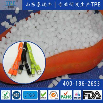 泰瑞丰数据线专用TPE原材料 可代替PVC硅橡胶