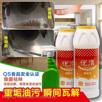供应优淇G2016002 厨房餐具清洁氧颗粒