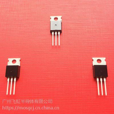 飞虹MOS管840_N沟道增强型高压功率场效应管