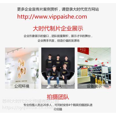 苏州企业管理宣传片制作 管理宣传片拍摄公司—大时代