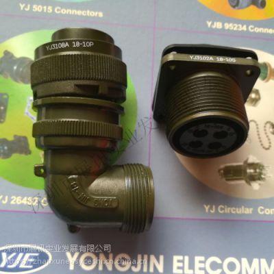 YONGJIN品牌 YJ3116 YJ3112卡扣连接器