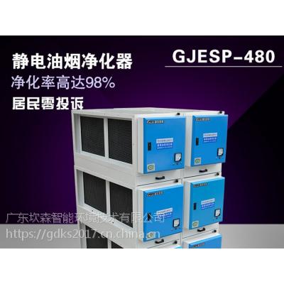 厨房排烟净化器价格广杰GJESP-480