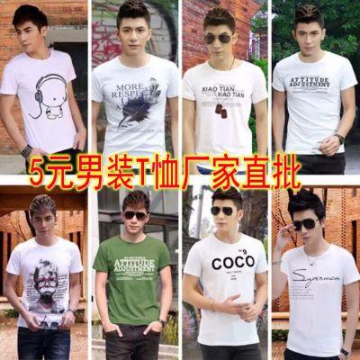 厂家低价库存服装批发 便宜男装短袖T恤 几元男士T恤批发