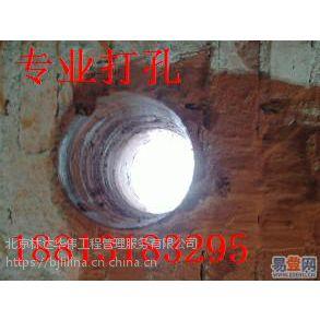 北京大兴区专业混凝土墙打孔68640936