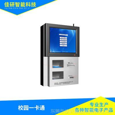 圈存机柜银行对接自助转账机可用做非现金充值校园一卡通系统设备