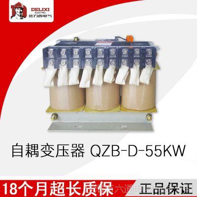德力西起动自耦变压器 QZB-55KW/380V 自耦启动变压器 起动变压器