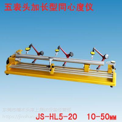 JS-HL5-20五表头加长型同心度仪 找正仪 圆度仪专业订制