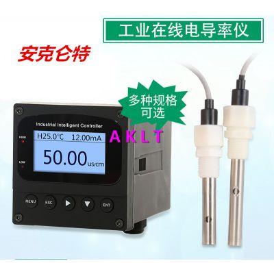 安克仑特AKLT-CM工业在线电导率仪