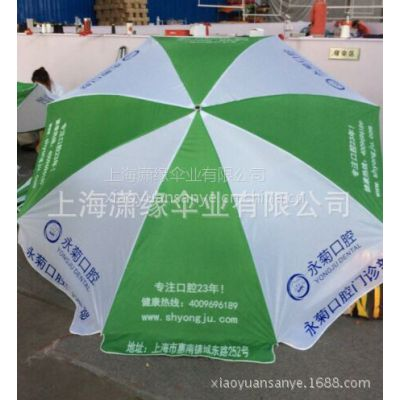 加工制作户外遮阳伞、中柱广告伞、户外广告阳伞定制厂家