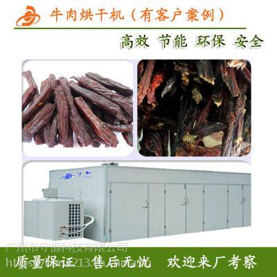 新型牛肉烘干机