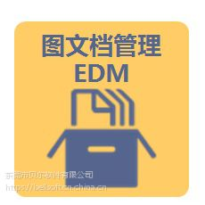 图纸文档版本规范化管理系统EDM介绍