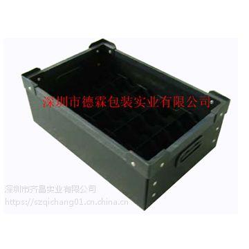 供应厂家直销黑色 导电中空板箱-深圳德霖
