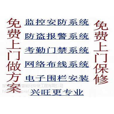 东莞监控安装与故障分析