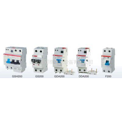 ABB剩余电流动作保护器GSH200 / GS200 GDA200 / DDA200