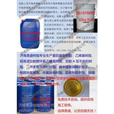 深圳玻璃钢防腐【易盛牌】不饱和树脂(197、3301)