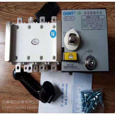 正泰NH40-100/4P NH40-160/4P NH40-250/4P隔离型双电源