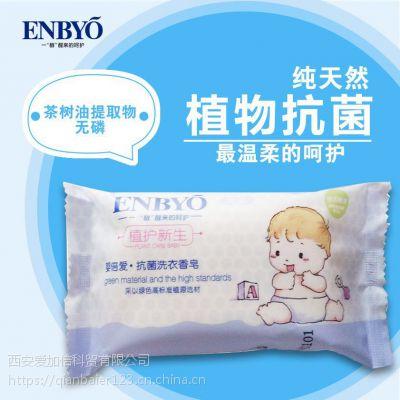 婴倍爱植源酵素系列抗菌洗衣皂