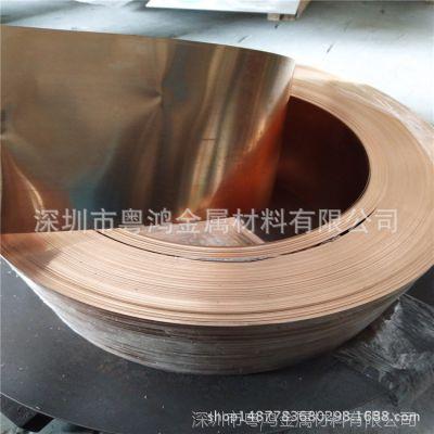 紫铜带黄铜带批发 C5191磷青铜带0.15mm热销 高精磷铜带厂家