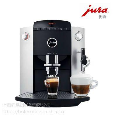 优瑞全自动咖啡机JURA f50c