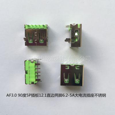 AF3.0 90度5P插板12.1直边 四脚6.2-5A大电流插座不锈钢壳