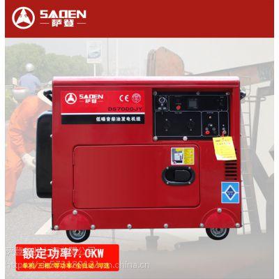 萨登7KW三相四线柴油发电机