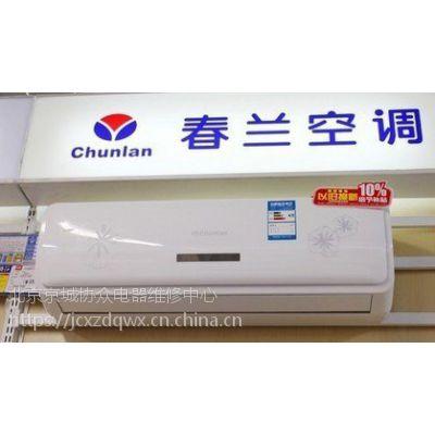 春兰空调-江苏春兰空调北京清洗加氟售后维修服务公司
