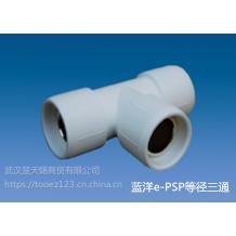 湖北武汉 蓝洋e-PSP钢塑复合压力管 连接方式